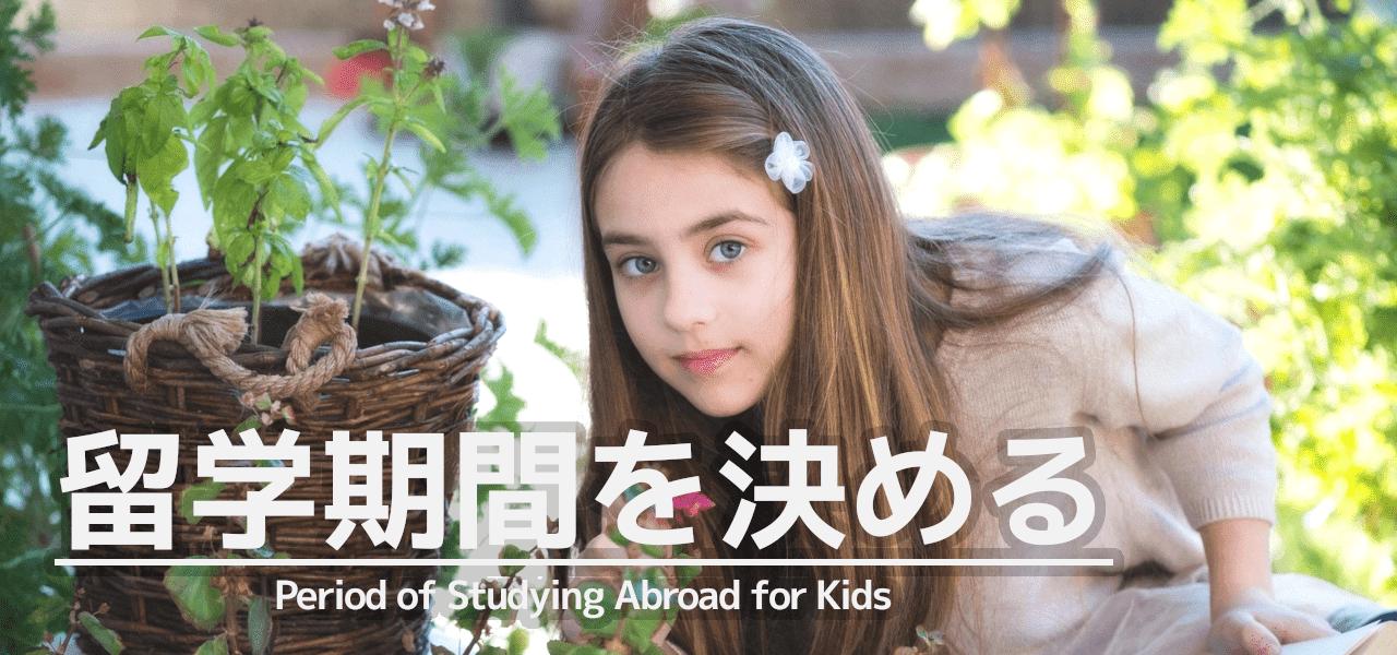 留学期間を決める