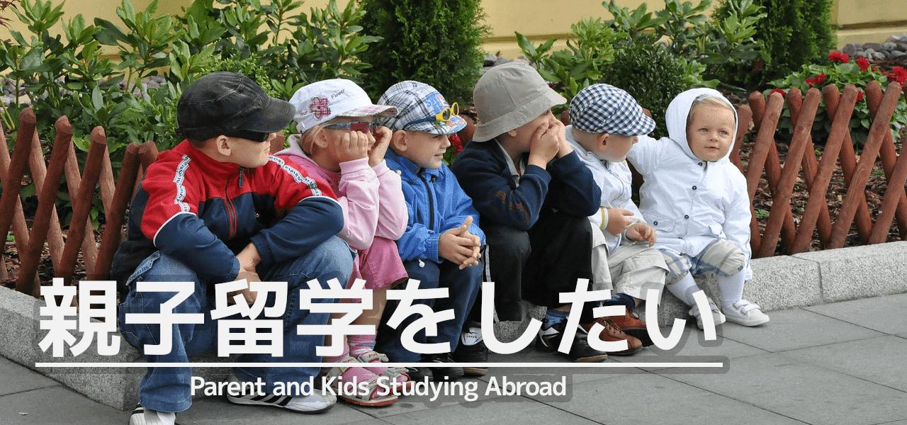 親子留学をしたい