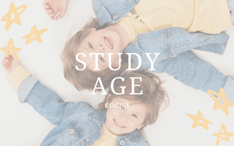 ウチの子供の留学は何歳から可能ですか?のイメージ