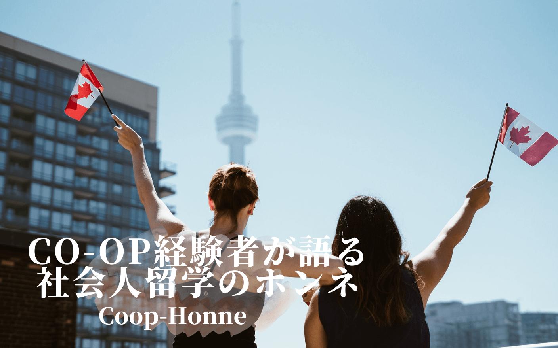 Co-op経験者が語る社会人留学のホンネのイメージ