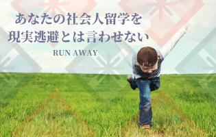 あなたの社会人留学を現実逃避とは言わせないのメインイメージ