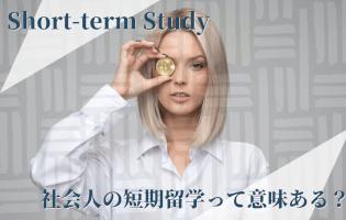 社会人の短期留学って意味ありますか?ない?