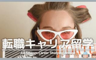 絶対に知りたい『転職キャリア留学』とは?