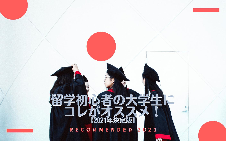 留学初心者の大学生にコレがオススメ!【2021決定版】のイメージ