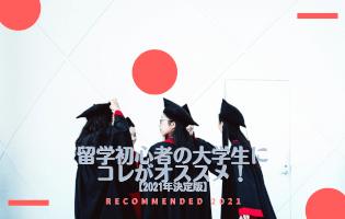 留学初心者の大学生にコレがオススメ!【2021決定版】のメインイメージ