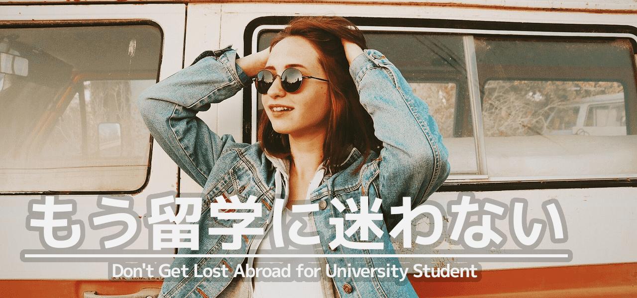 もう留学に迷わない