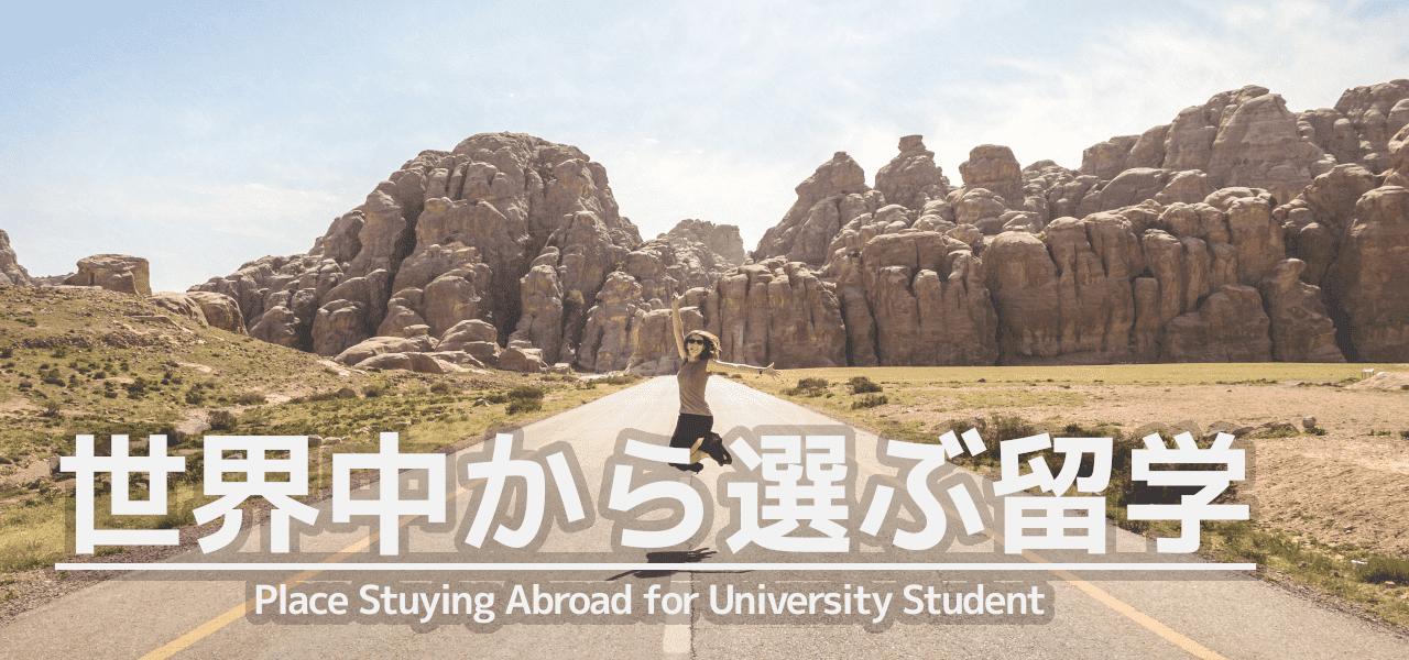 世界中から選ぶ留学