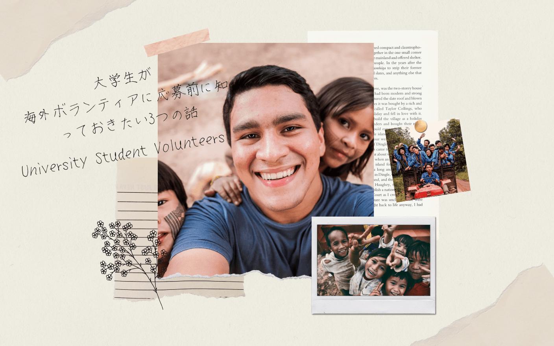 大学生が海外ボランティア応募前に知っておきたい3つの話のイメージ