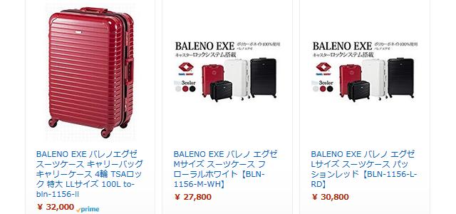 アマゾン・楽天でのスーツケース販売の様子