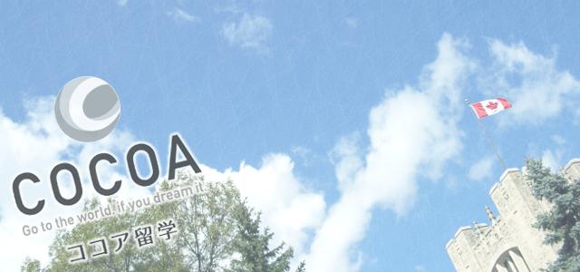 ココア留学のカナダワーキングホリデー申請