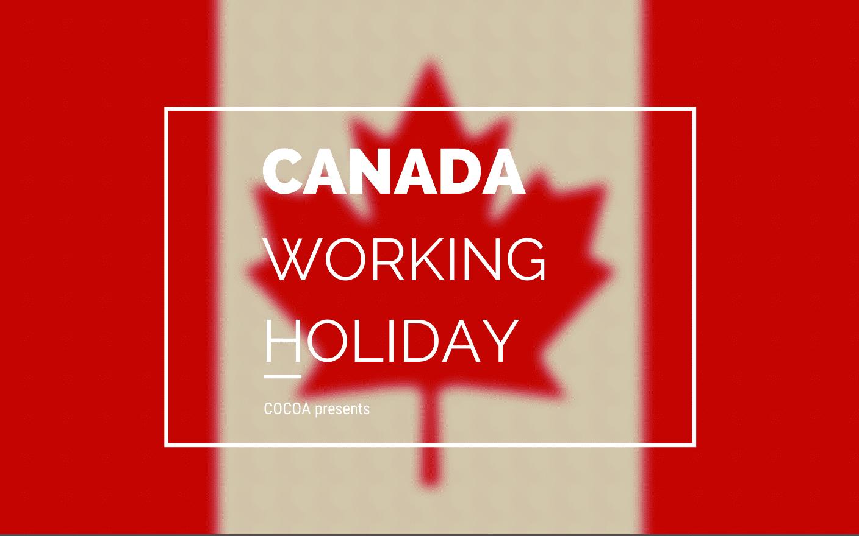 カナダのワーキングホリデービザ2020年版申請開始!!イメージ