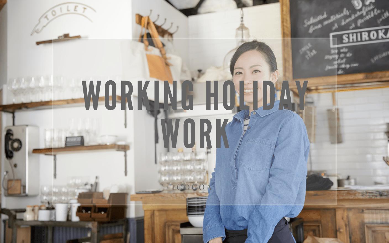 ワーキングホリデーの仕事と帰国後の就活を攻略するのイメージ