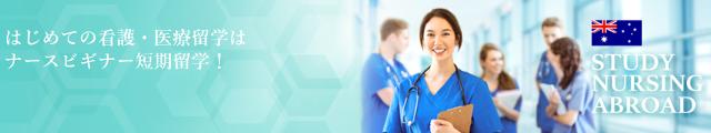 看護・医療留学 ナースビギナー短期留学のイメージ